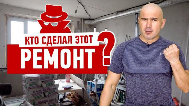 Кто сделал плохой ремонт квартиры за 2.6 млн - LALAMASTER.RU