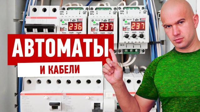 Электрика в квартире. Электрощит, автоматы, кабели - LALAMASTER.RU