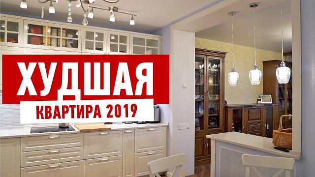 Худшая квартира 2019 года - LALAMASTER.RU