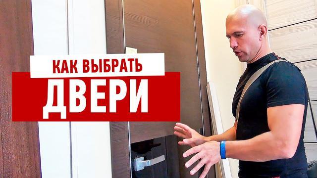 Как выбрать межкомнатные двери - LALAMASTER.RU