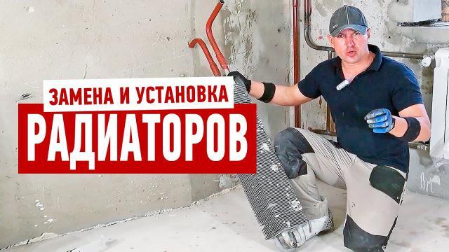 Установка радиаторов отопления своими руками - LALAMASTER.RU