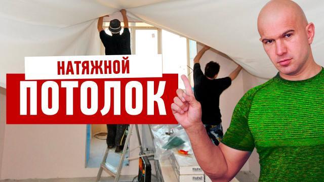 Секреты монтажа натяжных потолков - LALAMASTER.RU