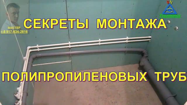 Секреты монтажа полипропиленовых труб. Мастер класс для новичков - LALAMASTER.RU