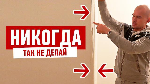 Как нельзя делать дверной проем - LALAMASTER.RU
