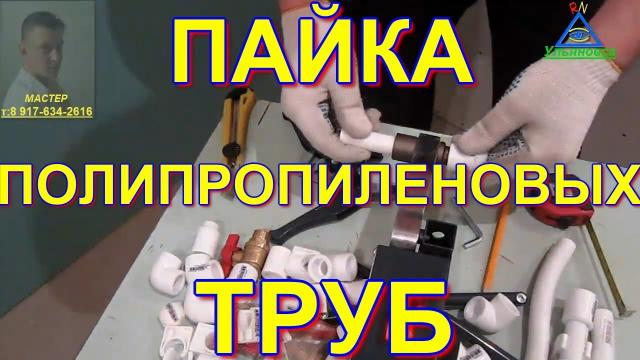 Пайка полипропиленовых труб - LALAMASTER.RU