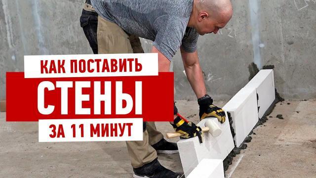 Ремонт квартиры своими руками. Как поставить стены за 11 минут - LALAMASTER.RU