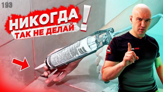Как нельзя делать ремонт ванной своими руками - LALAMASTER.RU
