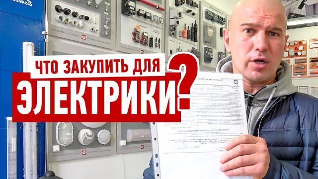 Необходимые материалы для электромонтажа - LALAMASTER.RU