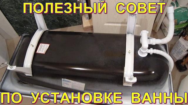 Полезный совет по установке стальной ванны - LALAMASTER.RU