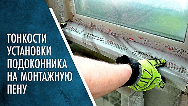 Тонкости установки подоконников на Монтажную пену. Не боись, теперь не замёрзнешь - LALAMASTER.RU