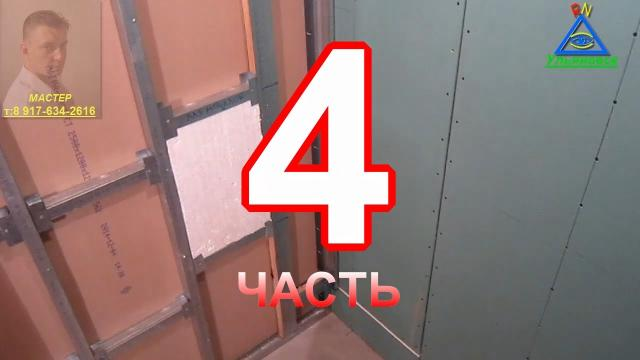 Монтаж гипсокартона вокруг дверных проёмов. Звукоизоляция стен пенопластом - LALAMASTER.RU