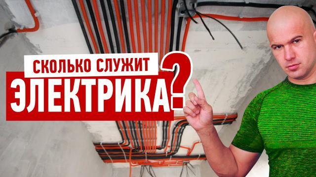 Какой срок службы электрики и проводки - LALAMASTER.RU