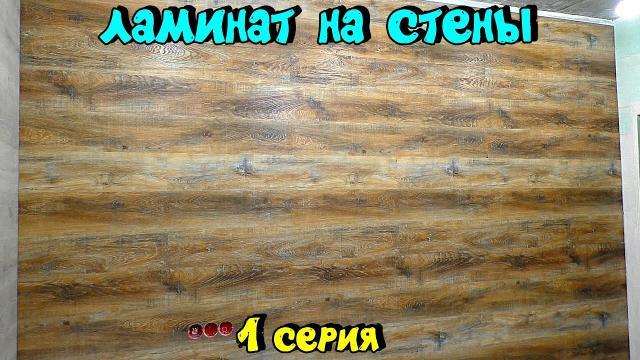 ЛАМИНАТ НА СТЕНЫ. Отделка стен ламинатом на кухне. Как сделать идеальные углы из ламината. 1 серия - LALAMASTER.RU