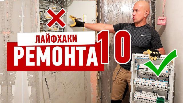 10 лучших лайфхаков ремонта - LALAMASTER.RU