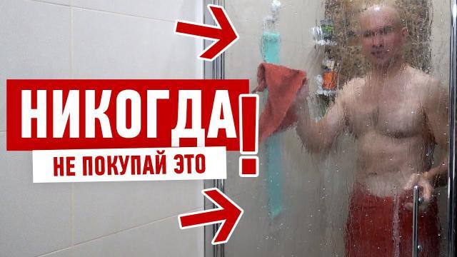 Никогда не ставь это в ванной! Ремонт своими руками - LALAMASTER.RU