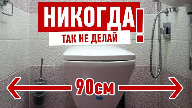 Ремонт квартиры. Как нельзя делать туалет - LALAMASTER.RU