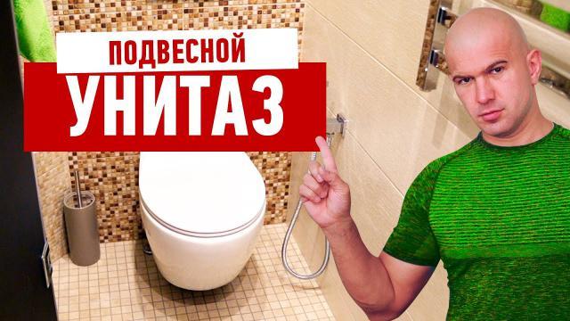 Установка инсталляции унитаза в современном ремонте ванной комнаты - LALAMASTER.RU