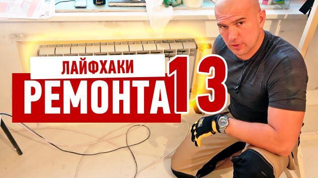 Ремонт квартиры своими руками. 13 лайфхаков - LALAMASTER.RU