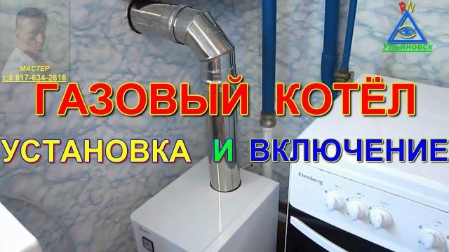Газовый котёл для отопления частного дома, простой, дешёвый и экономный - LALAMASTER.RU