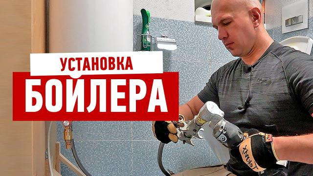 Как установить водонагреватель. Ремонт ванной комнаты своими руками - LALAMASTER.RU