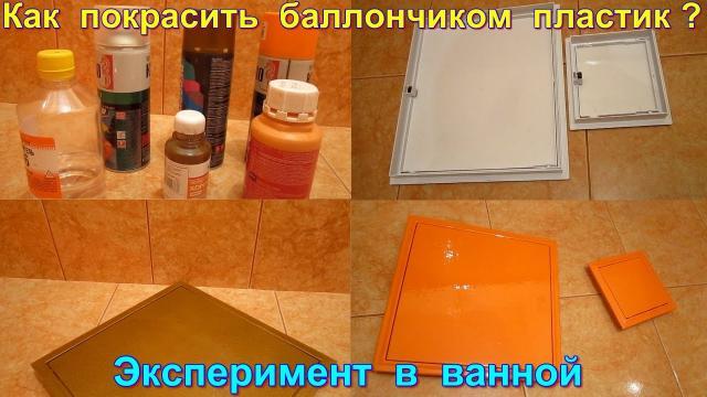 Как покрасить баллончиком пластик? Эксперимент в ванной с бюджетным вариантом установки люков - LALAMASTER.RU