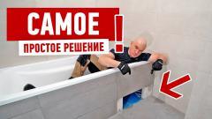 Ремонт ванной комнаты своими руками. Самое простое решение