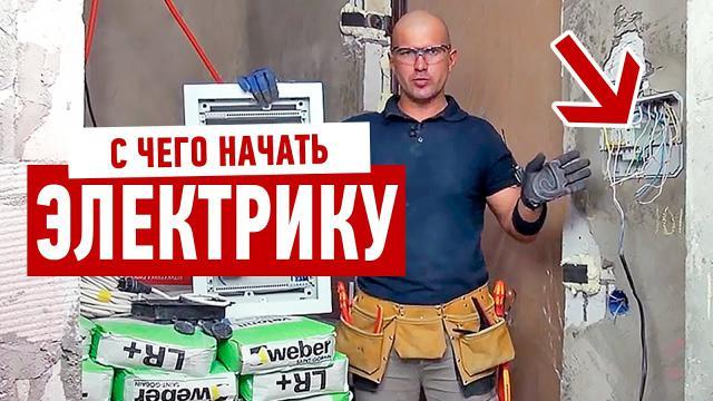 С чего начать электрику в квартире? Ремонт квартиры своими руками - LALAMASTER.RU