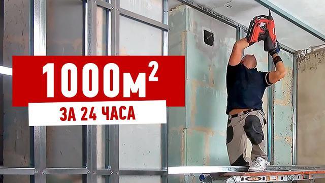 Установка перегородок из гипсокартона своими руками. 1000 метров за 24 часа - LALAMASTER.RU