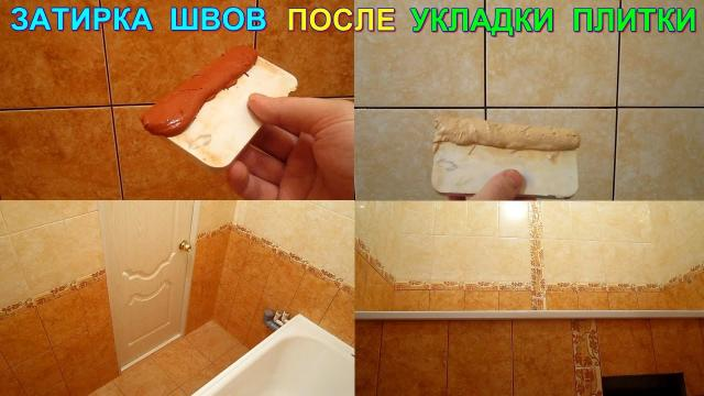 Затирка швов после укладки плитки в ванной комнате. Скрытые проблемы и способы их решения - LALAMASTER.RU