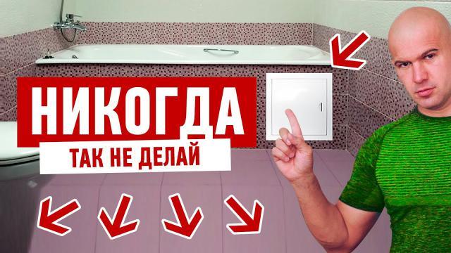 Как сделать экран под ванну своими руками - LALAMASTER.RU