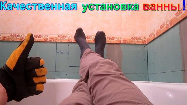 Качественная установка ванны своими руками при ремонте в ванной - LALAMASTER.RU