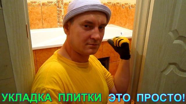 Укладка плитки это просто! Ремонт в ванной своими руками. Секреты монтажа экрана под ванну из плитки - LALAMASTER.RU