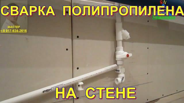 Сварка полипропиленовых труб на стене. Как надёжно закрепить паяльник для труб - LALAMASTER.RU