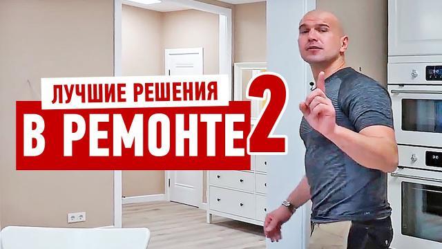 Ремонт квартиры. Лучшие решения #2 - LALAMASTER.RU