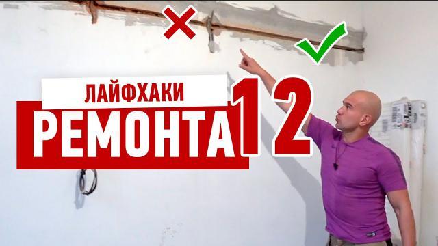 11 лайфхаков в ремонте квартиры - LALAMASTER.RU