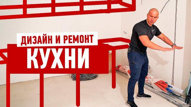 Дизайн и ремонт кухни своими руками - LALAMASTER.RU