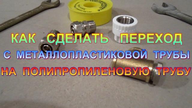 Как сделать переход с металлопластиковой трубы на полипропиленовую трубу - LALAMASTER.RU