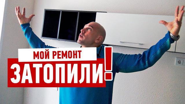 Обзор ремонта квартиры после затопления соседями - LALAMASTER.RU