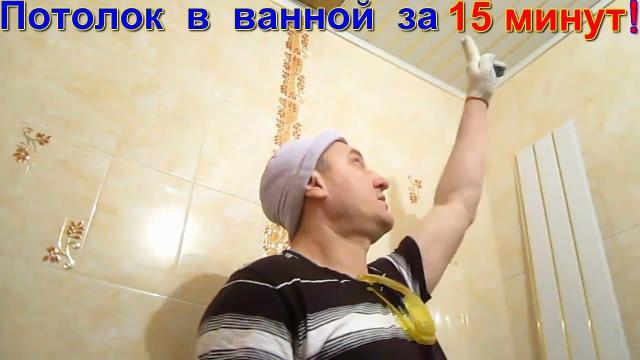 Потолок в ванной за 15 минут своими руками. Хитрости и секреты монтажа потолка панелями под золото - LALAMASTER.RU