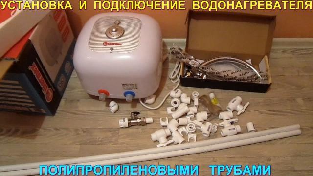 Установка водонагревателя и пайка полипропиленовых труб своими руками - LALAMASTER.RU