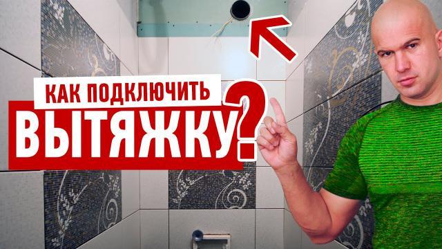 Вентиляция в квартире. Подключение вытяжки в ванной - LALAMASTER.RU