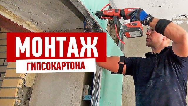 Монтаж фальш стены из гипсокартона своими руками - LALAMASTER.RU