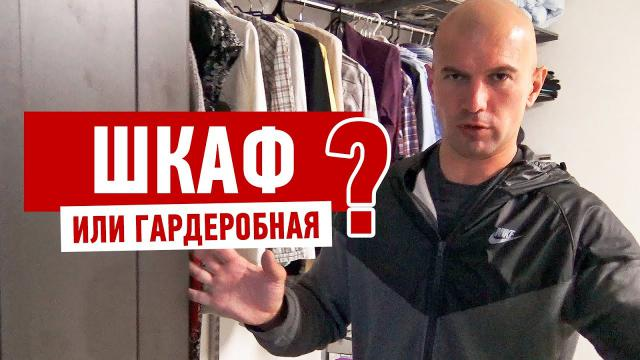 Шкаф-купе или гардеробная комната - LALAMASTER.RU