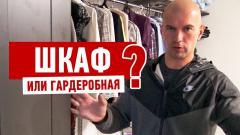 Шкаф-купе или гардеробная комната
