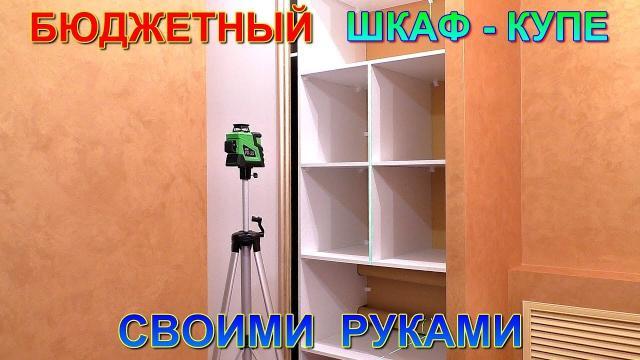 Бюджетный шкаф купе своими руками. Монтаж на гипсокартон с использованием гипсокартона - LALAMASTER.RU