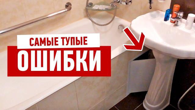 Рум тур. Самые тупые ошибки в ремонте квартиры - LALAMASTER.RU