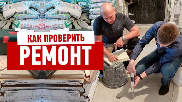 Как проверить ремонт квартиры - LALAMASTER.RU
