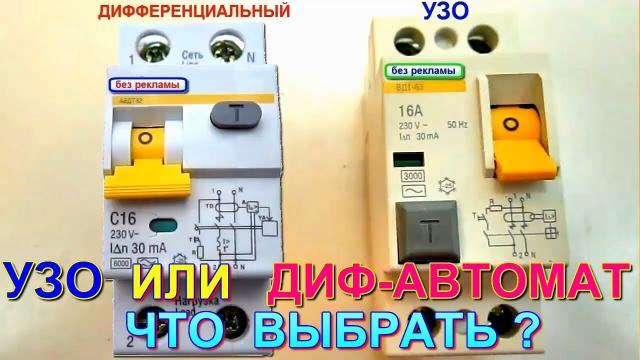УЗО или ДИФ автомат, что выбрать? Секреты качественного электромонтажа - LALAMASTER.RU