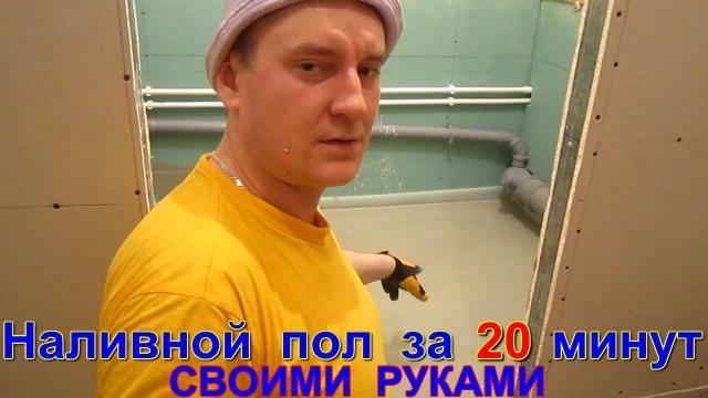 Наливной пол за 20 минут своими руками. Секреты мастерства выравнивания пола при ремонте в ванной - LALAMASTER.RU