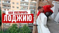 Ремонт квартиры в новостройке. Как увеличить лоджию своими руками
